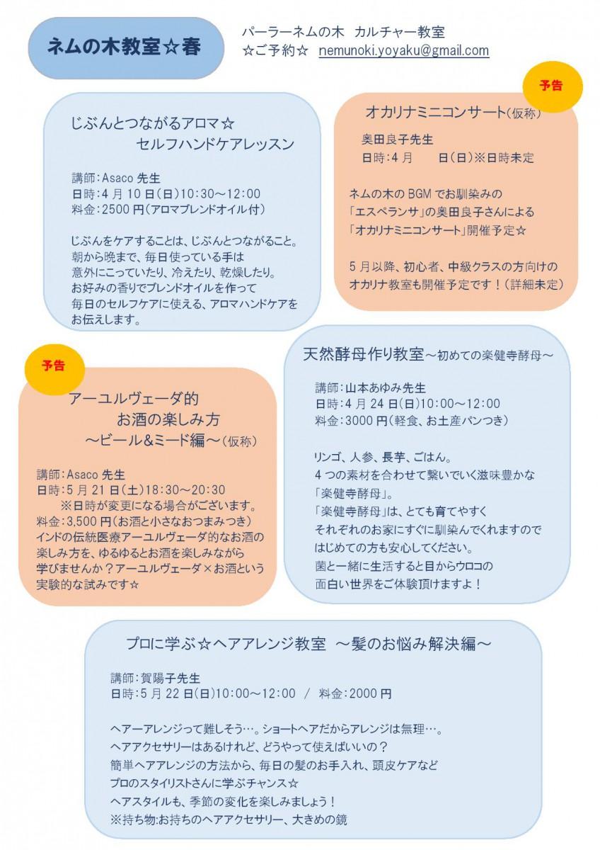 カルチャー教室☆春